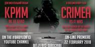 Смотрите нашумевший фильм об аннексии Крыма