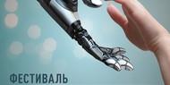 В Украине покажут лучшие фантастические короткометражки