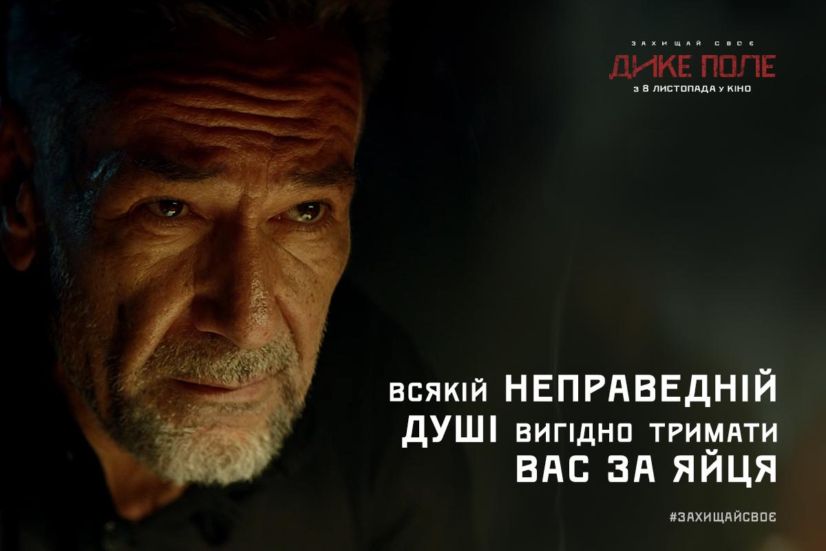 """Алексей Горбунов в фильме """"Дикое поле"""""""