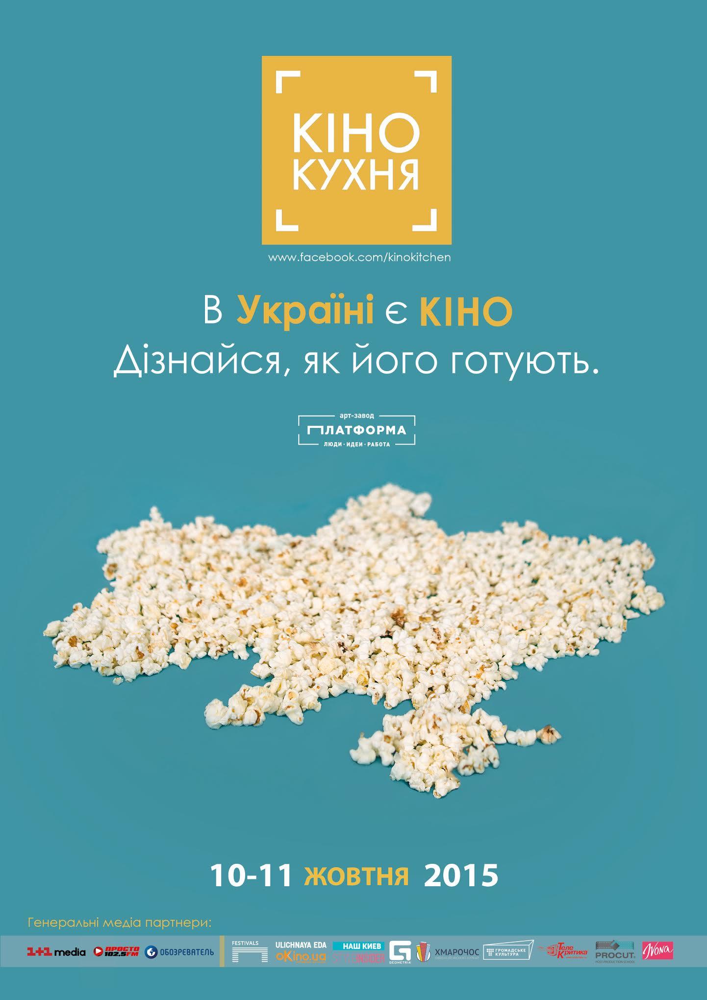 КиноКухня