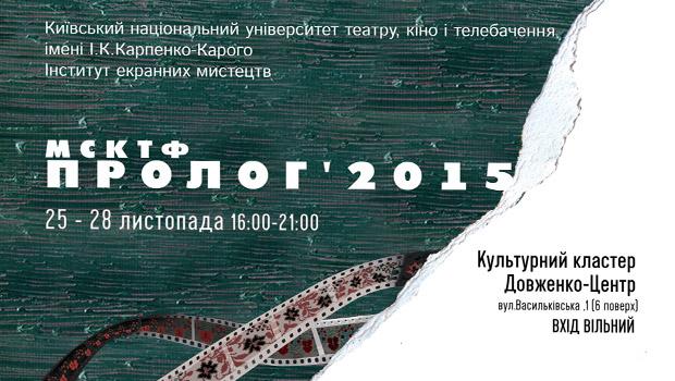 Студенческий кинофестиваль «Пролог»