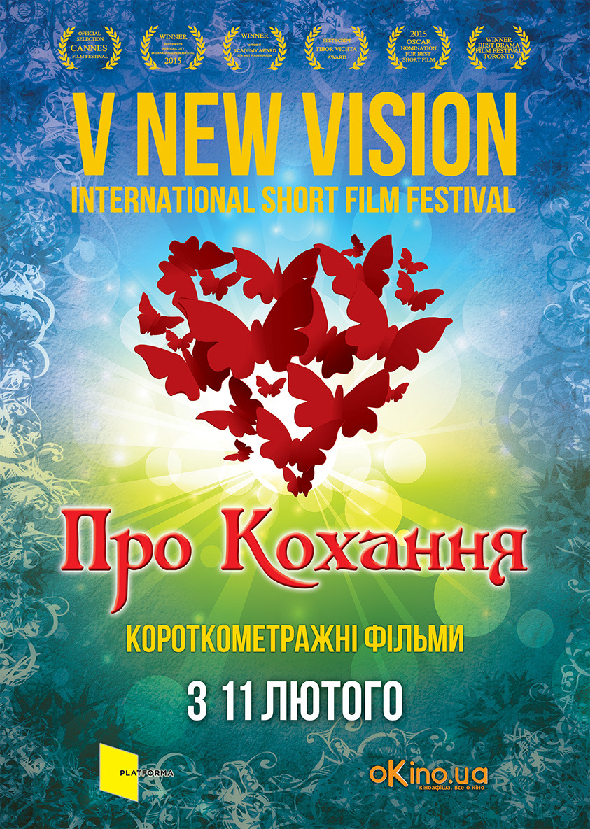 "New Vision ""О любви"""