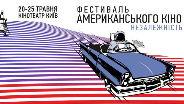 Фестиваль американского кино «Независимость»