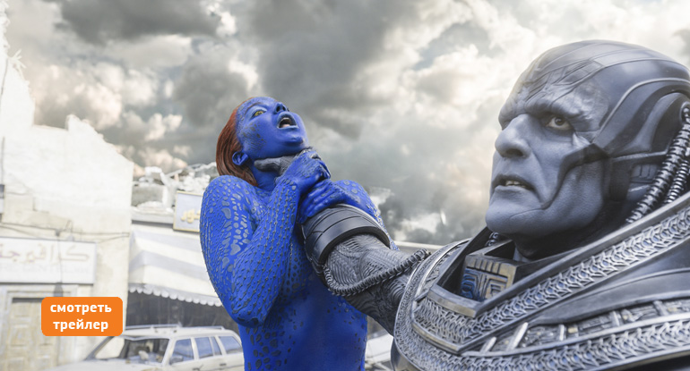 Смотреть фильм «Люди Икс: Апокалипсис» онлайн в хорошем ...