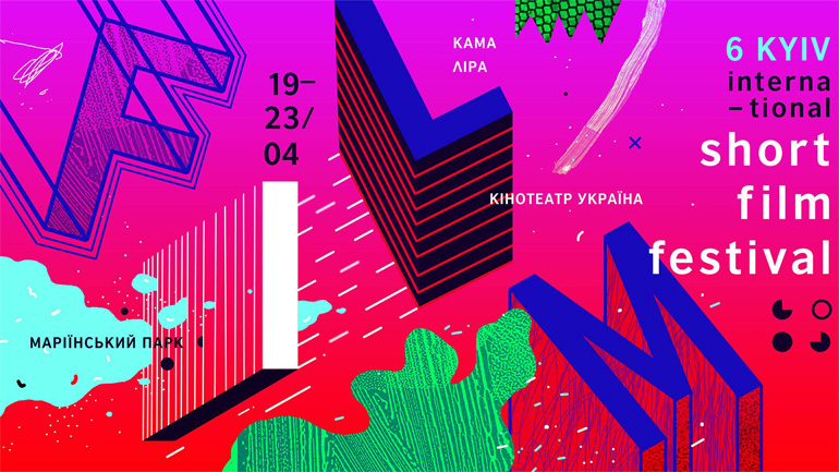 KISFF2017