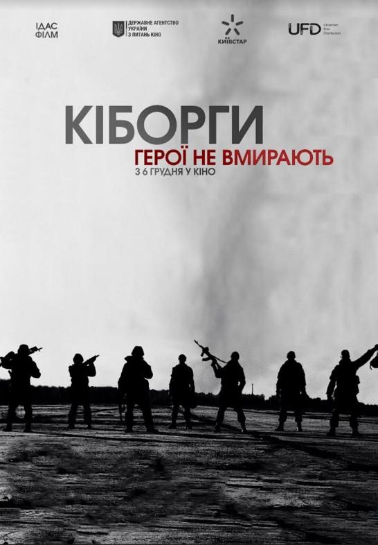 """постер к фильму """"Киборги"""" 2017"""