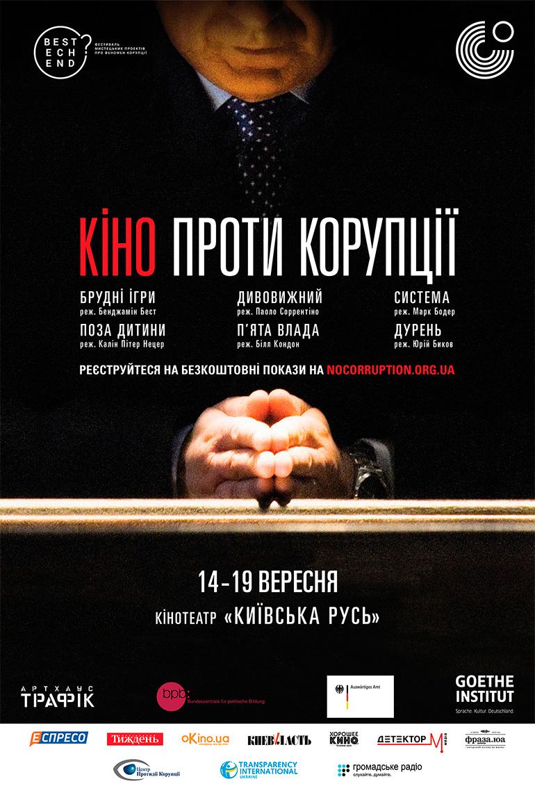 "постер фестиваля ""Кино против коррупции"""
