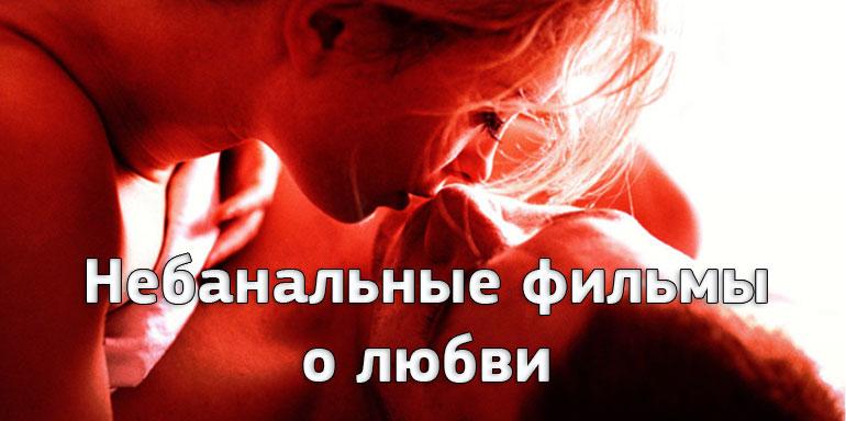 10 небанальных фильмов на День святого Валентина