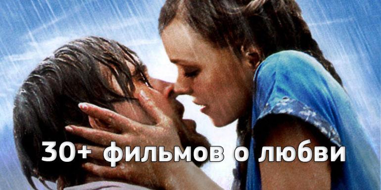 Подборка фильмов о любви