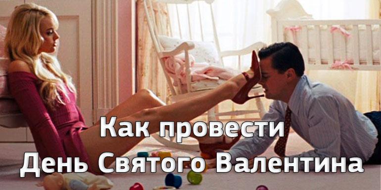 Как не налажать в День Валентина: гиф-советы из фильмов