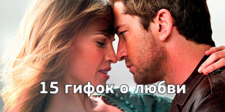 15 гифок о любви