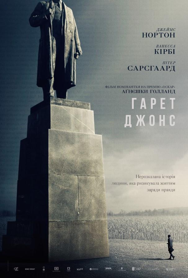 """постер фильма """"Гарет Джонс"""""""
