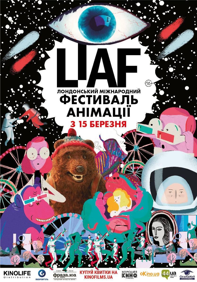LIAF постер