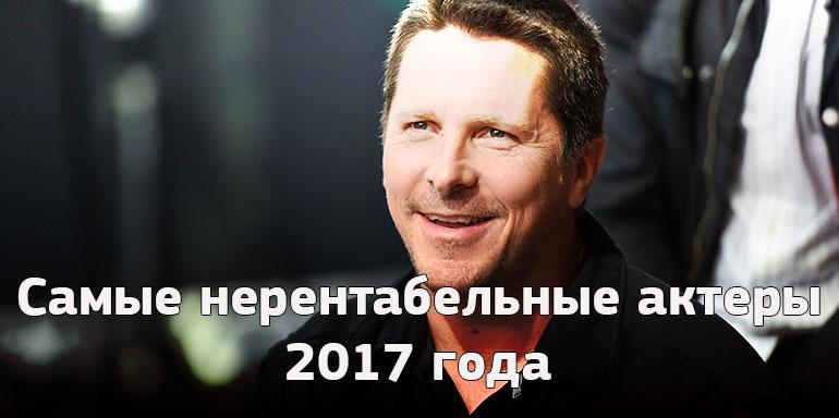 Самые нерентабельные актеры 2017