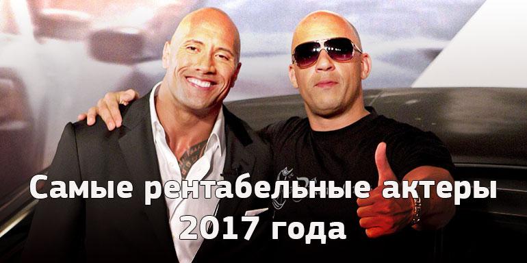 Самые рентабельные актеры 2017