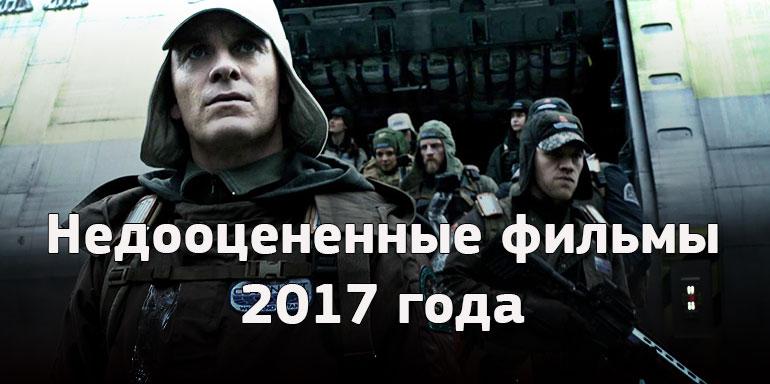 10 недооцененных фильмов 2017 года