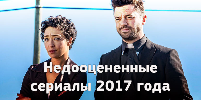 7 недооцененных сериалов 2017 года